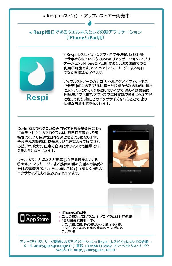 Respi, Japanese version